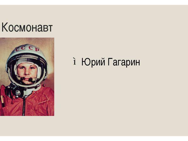 4 Космонавт Юрий Гагарин