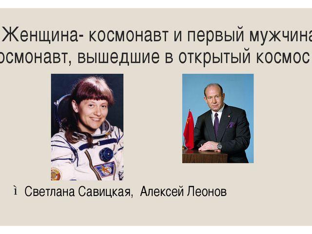 6 Женщина- космонавт и первый мужчина-космонавт, вышедшие в открытый космос С...
