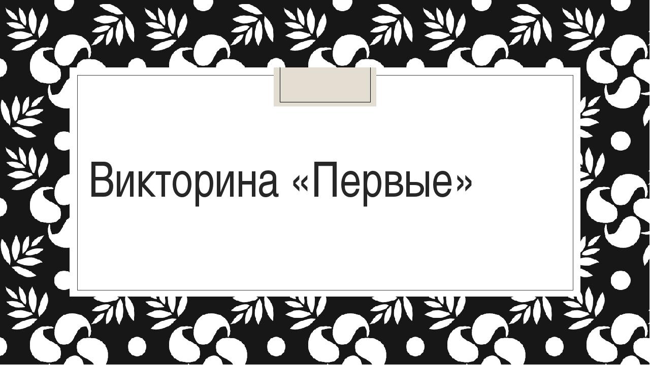 Викторина «Первые»
