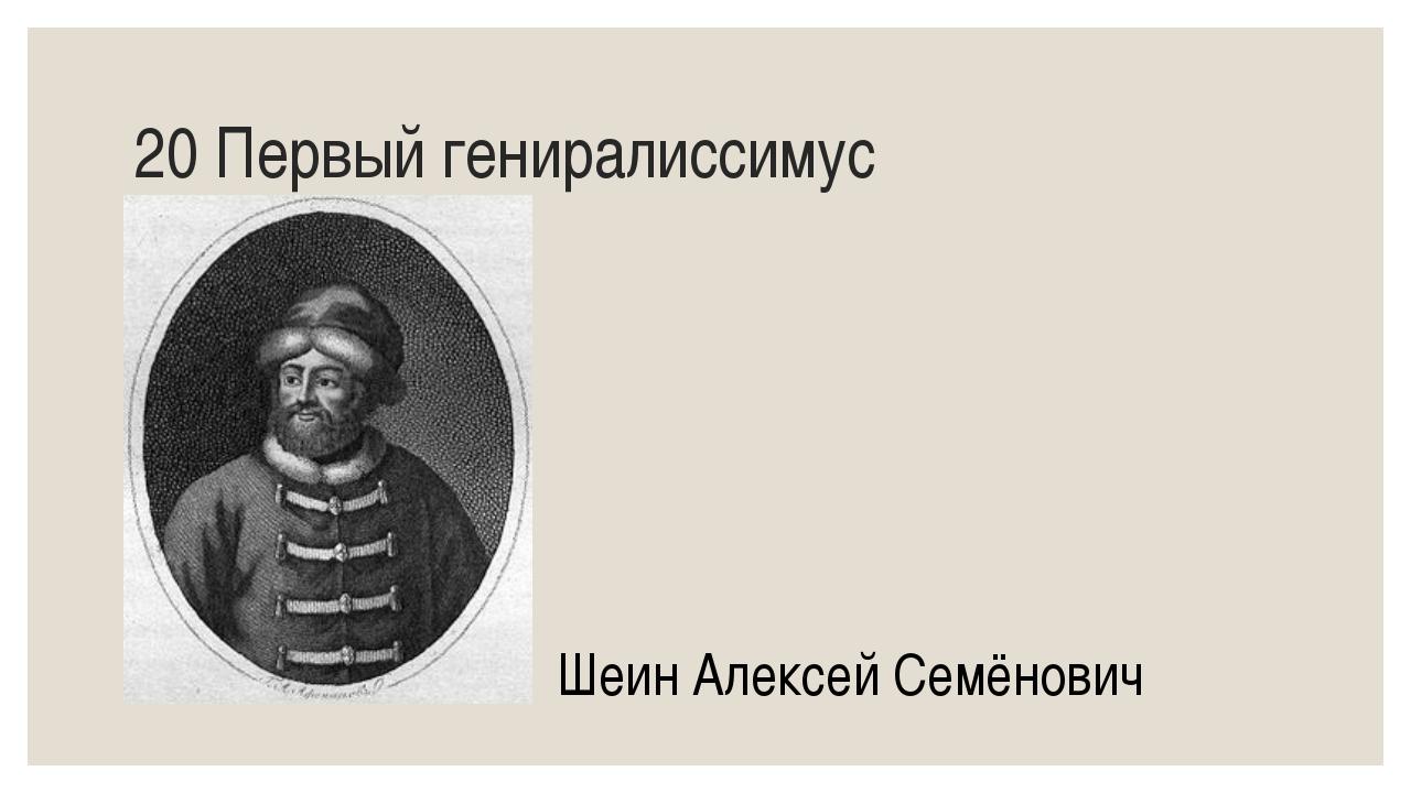 20 Первый гениралиссимус Шеин Алексей Семёнович
