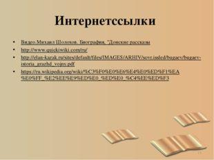 """Интернетссылки * Видео.Михаил Шолохов. Биография, """"Донские рассказы http://ww"""