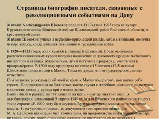 Страницы биографии писателя, связанные с революционными событиями на Дону * М