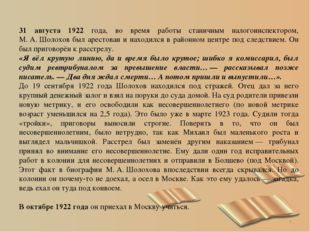 * 31 августа 1922 года, во время работы станичным налогоинспектором, М.А.Шо