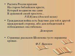 Распята Россия врагами На старом библейском кресте, Который воздвигли мы сами