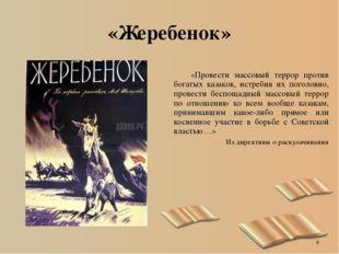 «Жеребенок» * «Провести массовый террор против богатых казаков, истребив их