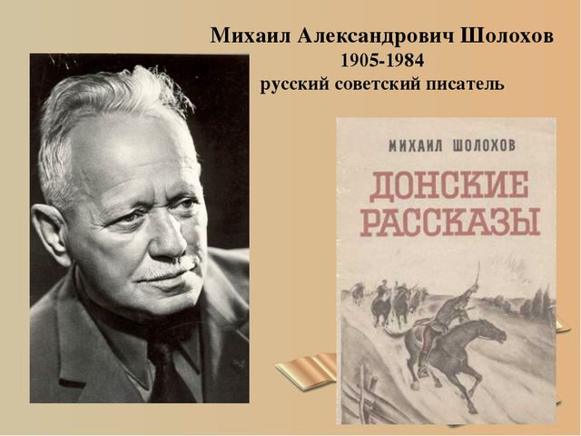 * Михаил Александрович Шолохов 1905-1984 русский советский писатель
