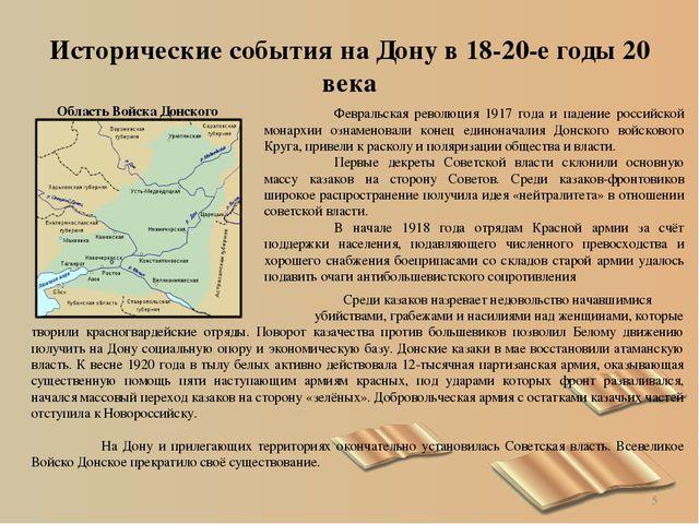 Исторические события на Дону в 18-20-е годы 20 века * Область Войска Донского...