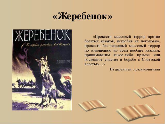«Жеребенок» * «Провести массовый террор против богатых казаков, истребив их...