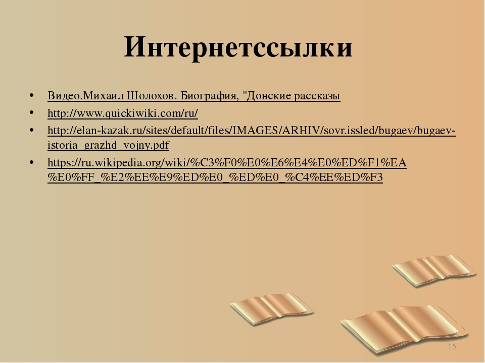 """Интернетссылки * Видео.Михаил Шолохов. Биография, """"Донские рассказы http://ww..."""