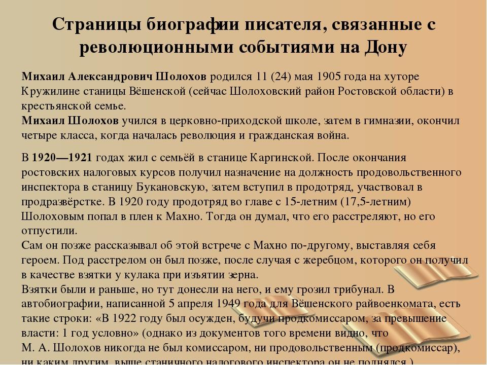 Страницы биографии писателя, связанные с революционными событиями на Дону * М...