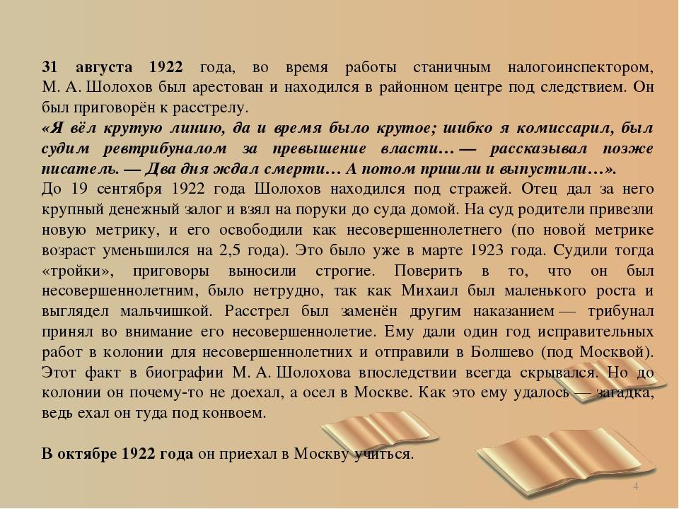 * 31 августа 1922 года, во время работы станичным налогоинспектором, М.А.Шо...