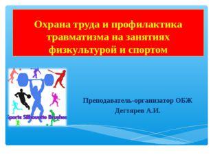 Охрана труда и профилактика травматизма на занятиях физкультурой и спортом Пр