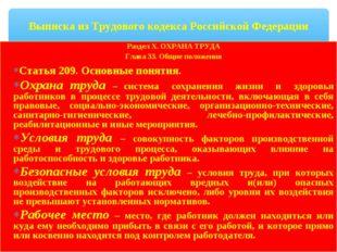 Раздел X. ОХРАНА ТРУДА Глава 33. Общие положения Статья 209. Основные понятия