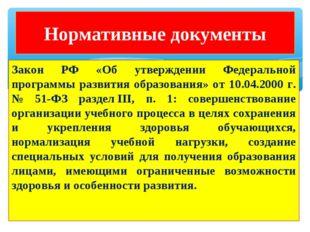 Закон РФ «Об утверждении Федеральной программы развития образования» от 10.04