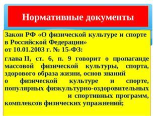 Закон РФ «О физической культуре и спорте в Российской Федерации» от 10.01.200