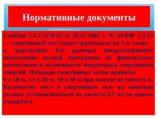 СанПин 2.4.2.1178-02 от 28.11.2002 г. № 44-РФ: 2.3.17 — спортивный зал следуе