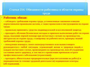 Работник обязан: –соблюдать требования охраны труда, установленные законами