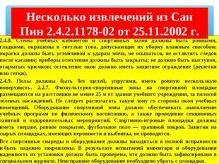 2.4.8. Стены учебных кабинетов и спортивных залов должны быть ровными, гладки