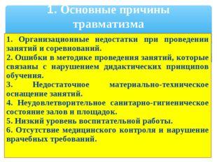 1. Организационные недостатки при проведении занятий и соревнований. 2. Ошибк