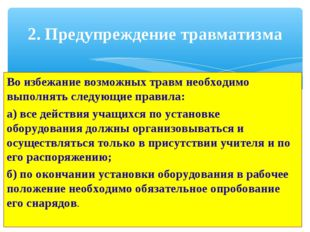 Во избежание возможных травм необходимо выполнять следующие правила: а) все д