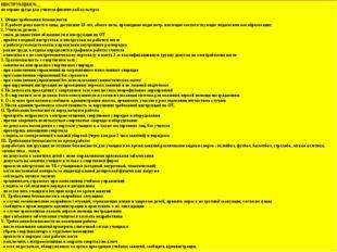 ИНСТРУКЦИЯ №__ по охране труда для учителя физической культуры I. Общие требо