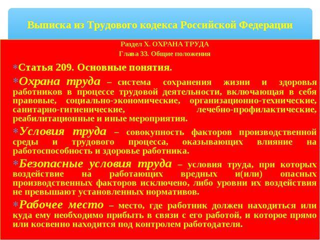 Раздел X. ОХРАНА ТРУДА Глава 33. Общие положения Статья 209. Основные понятия...