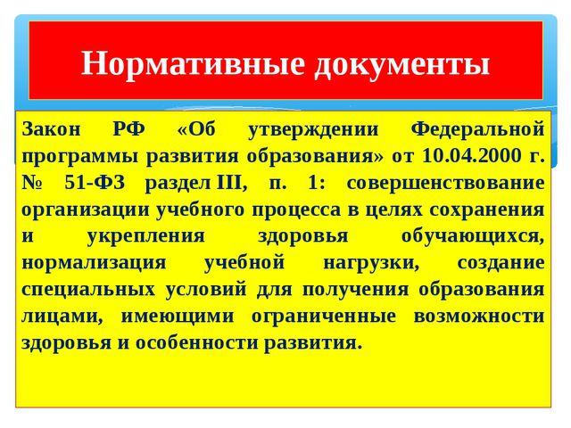 Закон РФ «Об утверждении Федеральной программы развития образования» от 10.04...