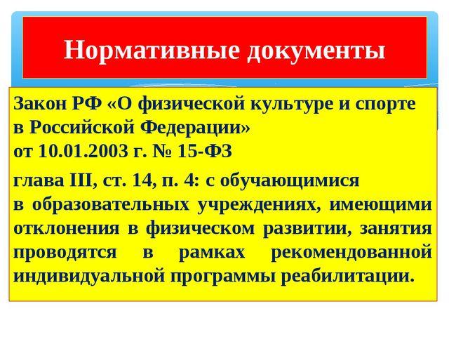 Закон РФ «О физической культуре и спорте в Российской Федерации» от 10.01.200...
