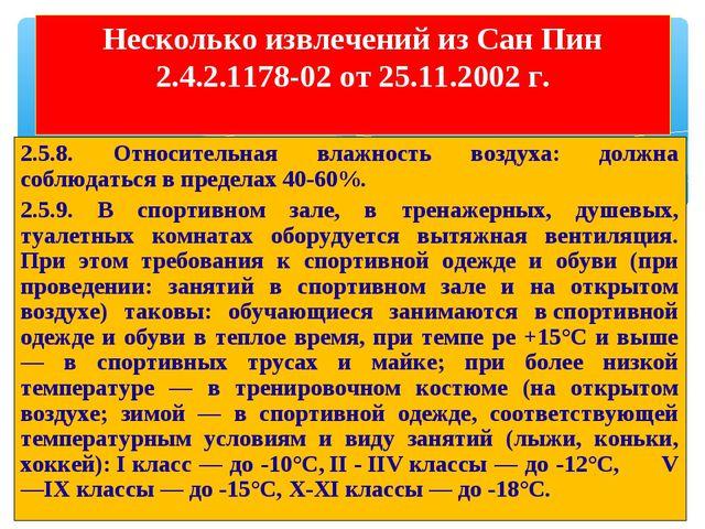 2.5.8. Относительная влажность воздуха: должна соблюдаться в пределах 40-60%....