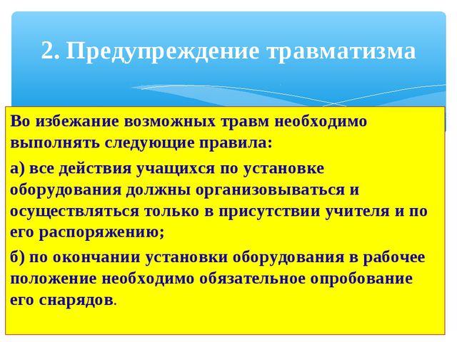 Во избежание возможных травм необходимо выполнять следующие правила: а) все д...