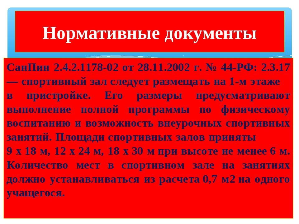 СанПин 2.4.2.1178-02 от 28.11.2002 г. № 44-РФ: 2.3.17 — спортивный зал следуе...