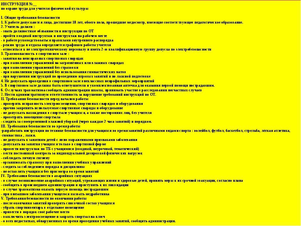ИНСТРУКЦИЯ №__ по охране труда для учителя физической культуры I. Общие требо...