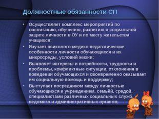 Должностные обязанности СП Осуществляет комплекс мероприятий по воспитанию, о