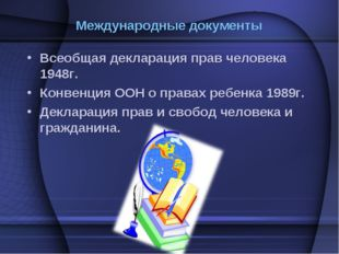Международные документы Всеобщая декларация прав человека 1948г. Конвенция ОО