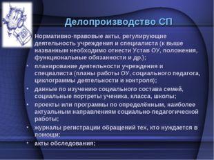 Делопроизводство СП Нормативно-правовые акты, регулирующие деятельность учреж