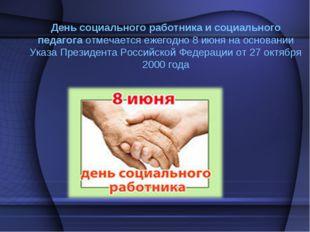 День социального работника и социального педагога отмечается ежегодно 8 июня
