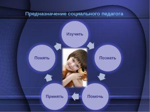 Предназначение социального педагога
