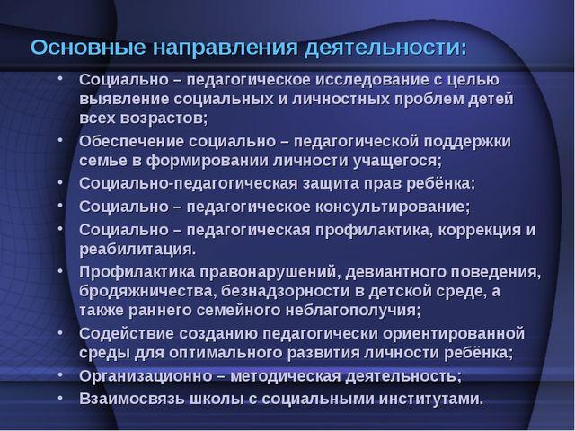 Основные направления деятельности: Социально – педагогическое исследование с...