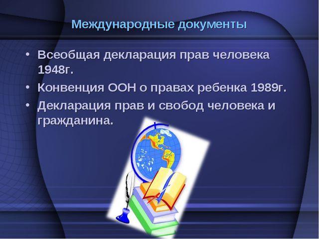 Международные документы Всеобщая декларация прав человека 1948г. Конвенция ОО...