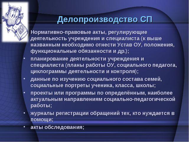 Делопроизводство СП Нормативно-правовые акты, регулирующие деятельность учреж...