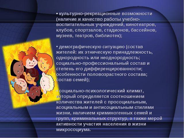 культурно-рекреационные возможности (наличие и качество работы учебно-воспит...