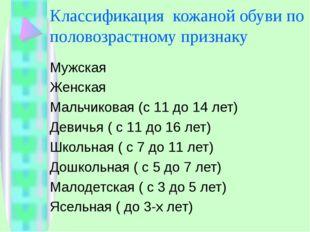 Классификация кожаной обуви по половозрастному признаку Мужская Женская Мальч