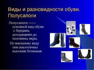 Виды и разновидности обуви. Полусапоги Полусапоги ——основной вид обуви с берц
