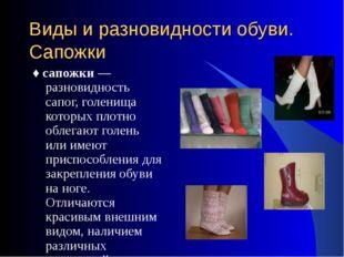 Виды и разновидности обуви. Сапожки ♦ сапожки — разновидность сапог, голенища
