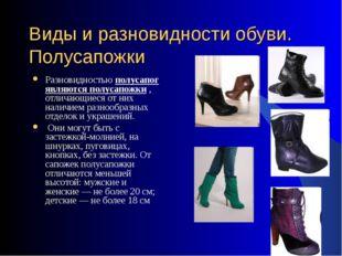 Виды и разновидности обуви. Полусапожки Разновидностью полусапог являются пол