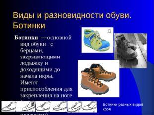 Виды и разновидности обуви. Ботинки Ботинки —основной вид обуви с берцами, за