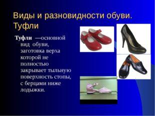 Виды и разновидности обуви. Туфли Туфли —основной вид обуви, заготовка верха
