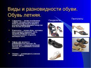 Виды и разновидности обуви. Обувь летняя. Сандалеты — летние полуботинки (туф