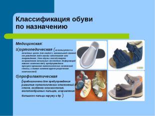 Классификация обуви по назначению Медицинская: а)ортопедическая (используется