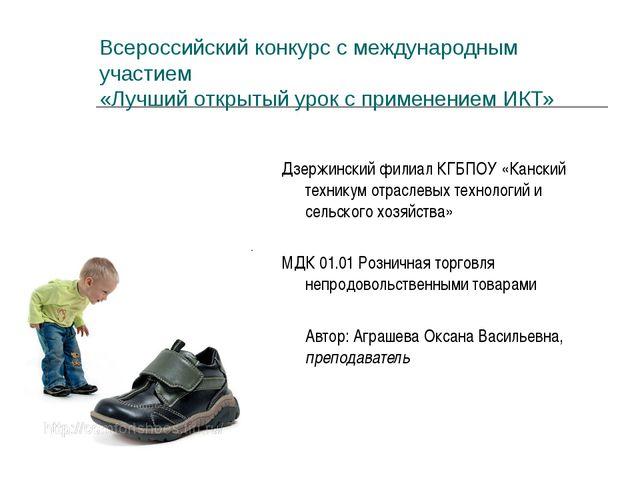 Всероссийский конкурс с международным участием «Лучший открытый урок с примен...
